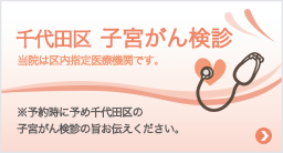 千代田区 子宮がん検診